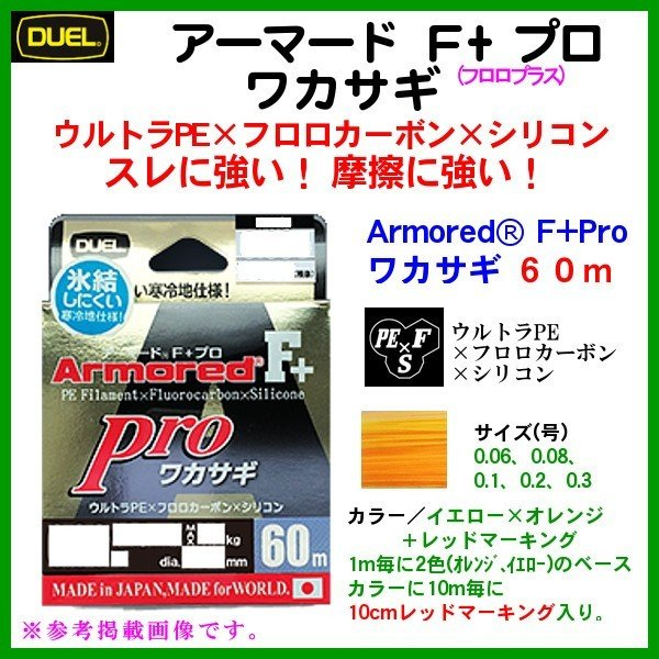 デュエル  アーマード F+ プロ ( armored F+ Pro ) ワカサギ  H4102  0.08号 60m オレンジ イエロー ライン ( ゆうメール可 )  *5 fuga0223