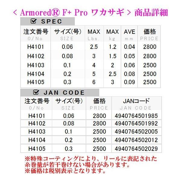 デュエル  アーマード F+ プロ ( armored F+ Pro ) ワカサギ  H4102  0.08号 60m オレンジ イエロー ライン ( ゆうメール可 )  *5 fuga0223 05