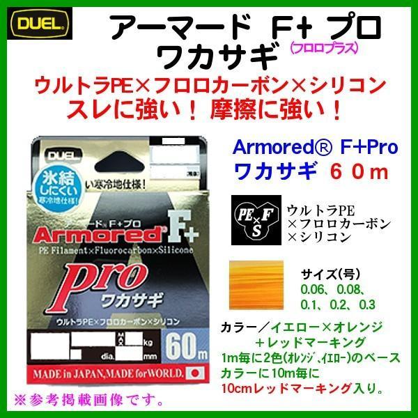 デュエル  アーマード F+ プロ ( armored F+ Pro ) ワカサギ  H4103  0.1号 60m オレンジ イエロー ライン ( ゆうメール可 )  *5|fuga0223