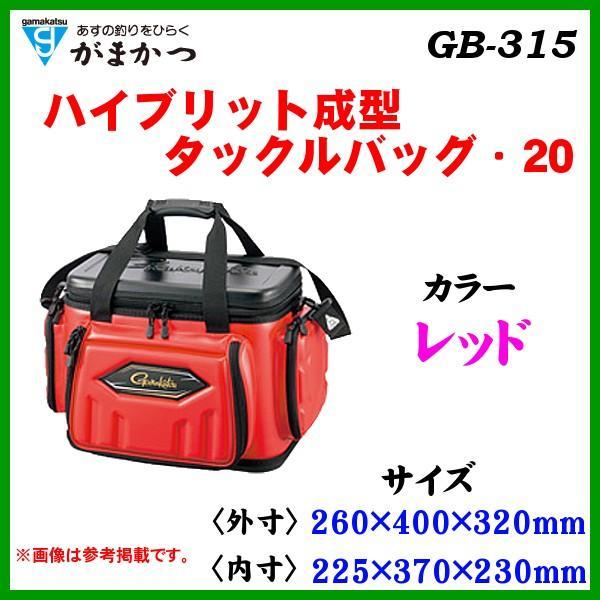 がまかつ  ハイブリット成型タックルバッグ・20  GB-315  レッド