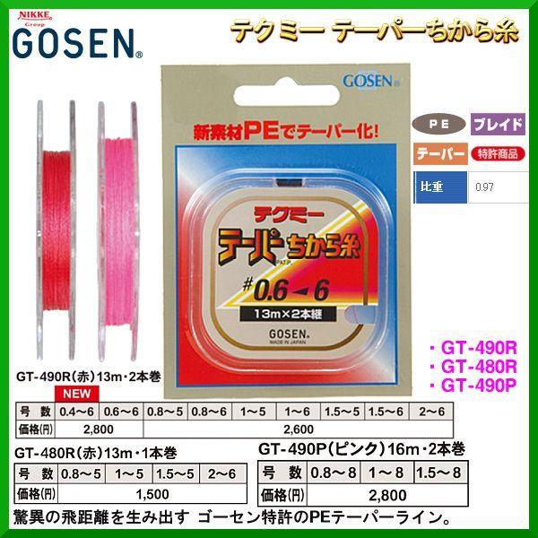 ゴーセン  テクミー テーパーちから糸  1.5〜8号  16m  ピンク  2本巻  GT-490P  投げ用 ( 定形外可 )