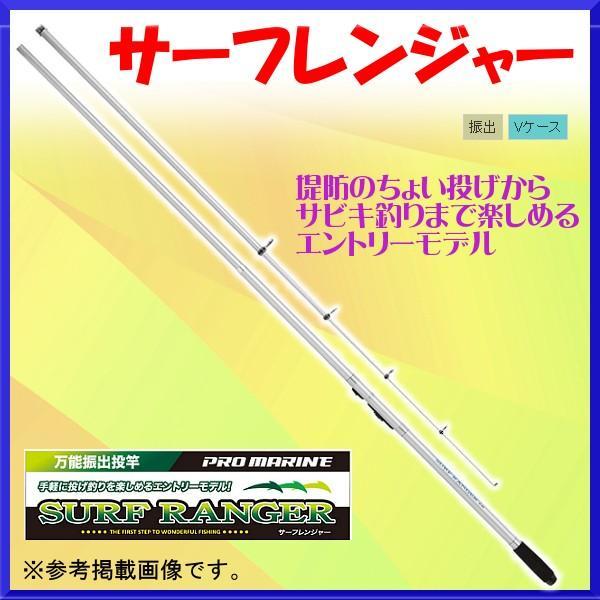 HA  プロマリン  PG サーフレンジャー  20-330  3.30m  ロッド  投竿  *7 !