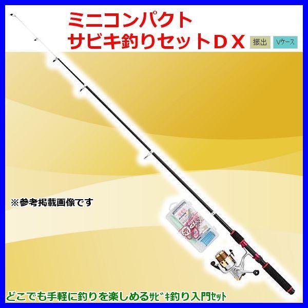 HA  ロッド  ミニコンパクト サビキ釣り セット DX  180  波止竿 ! 6/24 Я