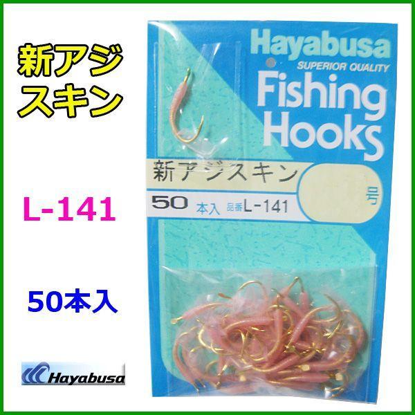 ハヤブサ  新アジスキン  L-141  12号  5個セット  漁師  ( 定形外可 )|