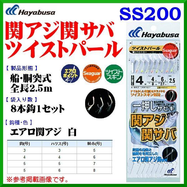 ハヤブサ  関アジ関サバ ツイストパール  SS200  鈎4号  ハリス4号  幹糸6号  5個セット (1枚に付⇒¥514) 船用  ( 定形外可 ) *6