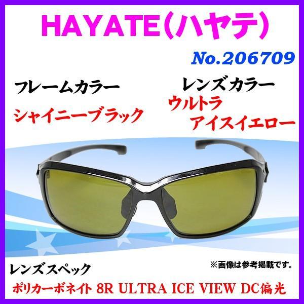 ハート光学  DNA  颯 HAYATE ( ハヤテ )  No.206709  シャイニーブラック  ウルトラアイスイエロー  偏光サングラス *7