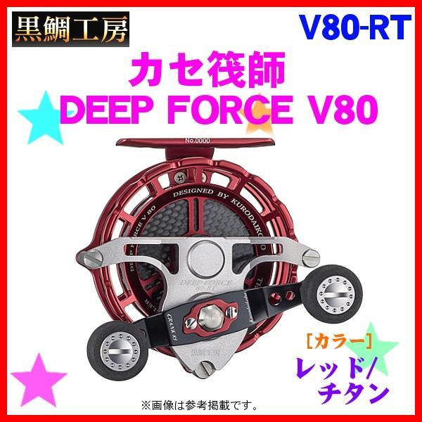 ( 一部 )  黒鯛工房  カセ筏師 DEEP FORCE ( ディープフォース ) V80  V80-RT ( 左 ) レッド/チタン  カセ・イカダリール  *6 !