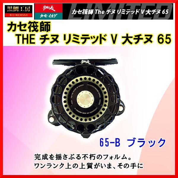 一部   黒鯛工房    カセ筏師 THE チヌ リミテッド V 大チヌ 65   65-B ( 左 ) ブラック   カセ・イカダリール !