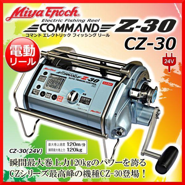 ミヤマエ ( ミヤエポック)  電動リール  コマンド  CZ-30  ( Z-30 )  ( 24V )   !|fuga0223