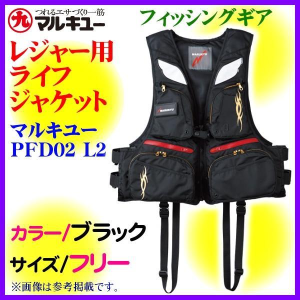 PFD02 L2 マルキユー マルキユー (レジャー用ライフジャケット) 14358 マルキュー ブラック 【マルキユー マルキュー】