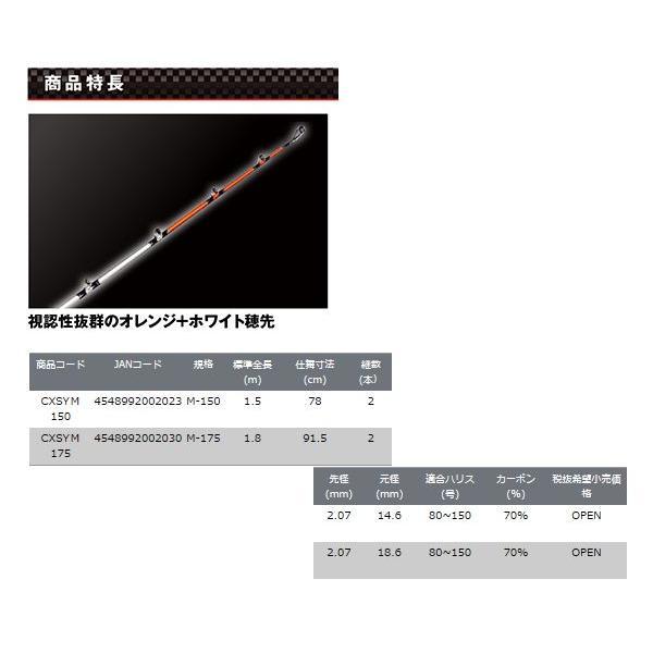 プロックス  ( PROX )  ロッド  CX攻技ヤリイカ  CXSYM150  M-150  並継 船竿|fuga0223|02