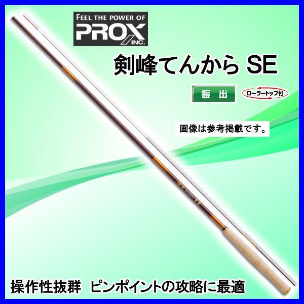 プロックス  ( PROX )  ロッド  剣峰てんから SE  ( 振出 )  360  渓流竿 