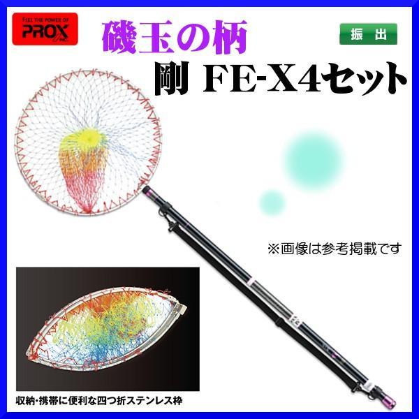 一部送料無料  プロックス ( PROX )  磯玉の柄 剛 FE-X4セット  ITGFXS445  4m  玉の柄|fuga0223