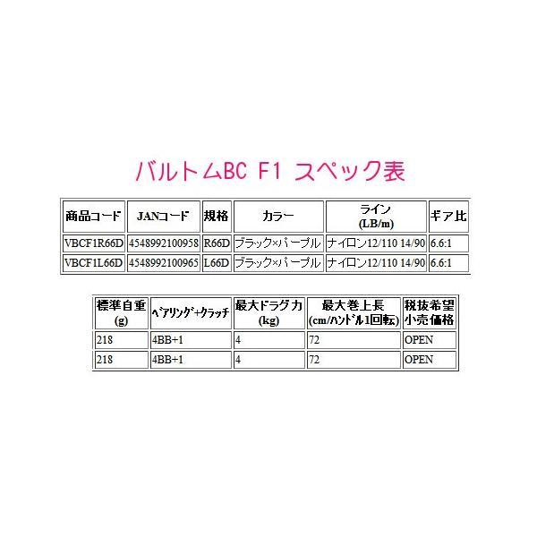 プロックス ( PROX )  バルトムBC F1  R66D  ブラック×パープル  ベイトリール  右ハンドル   *5|fuga0223|02