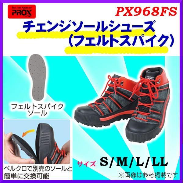 プロックス ( PROX )  チェンジソールシューズ ( フェルトスパイク )  PX968FS  L *5|fuga0223