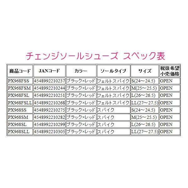 プロックス ( PROX )  チェンジソールシューズ ( フェルトスパイク )  PX968FS  L *5|fuga0223|02