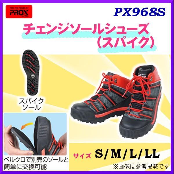 プロックス ( PROX )  チェンジソールシューズ ( スパイク )  PX968S  M *5|fuga0223