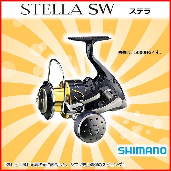 一部  シマノ  リール  13 ステラSW  5000PG  スピニング  | |Ξ  !