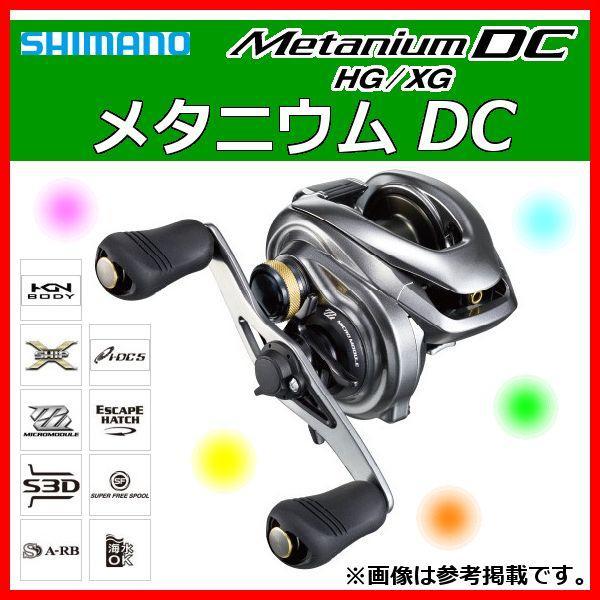 n シマノ  15 メタニウム DC XG  ( 右 )  リール  ベイト Ξ !