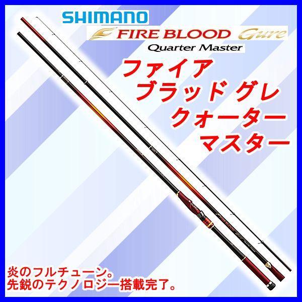 一部送料無料  シマノ  ロッド ファイアブラッド グレ クォーターマスター 1.2-510 ( 5.1m ) 磯竿 | Ξ