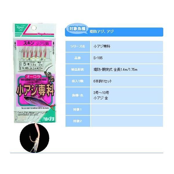 ハヤブサ 【小アジ専科 オーロラ ピンクスキン 9号×10点セット】  S-185