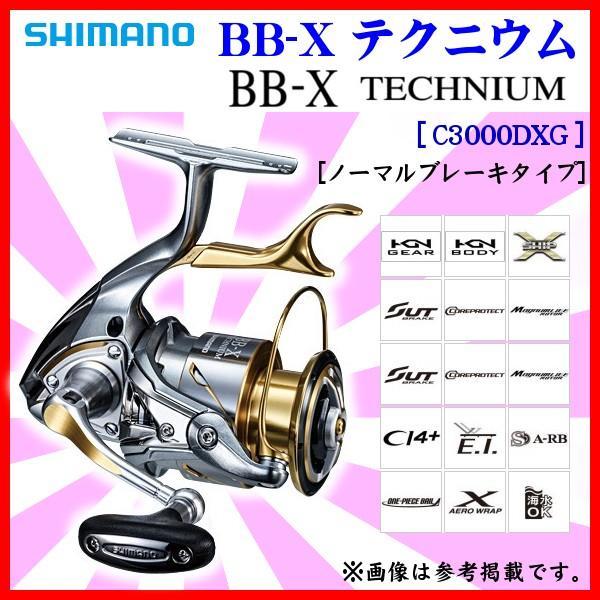 ( 納期未定 H31.4 )  一部  シマノ  15 BB-X テクニウム  ノーマルブレーキタイプ  C3000DXG  リール スピニング !5 Ξ !