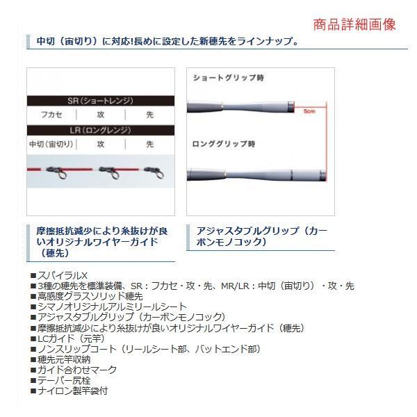 シマノ  17 せいはこう スペシャル  MR (ミディアムレンジ)  ロッド  磯・筏 竿 *7 Ξ !