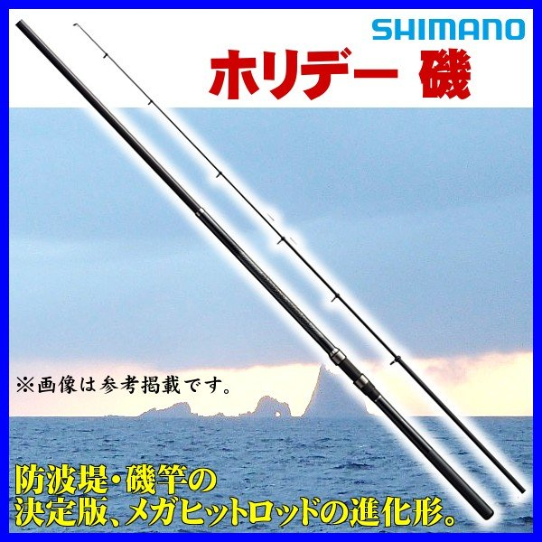 シマノ  17 ホリデー 磯  3号 450PTS  ロッド  磯竿 波止竿 Ξ
