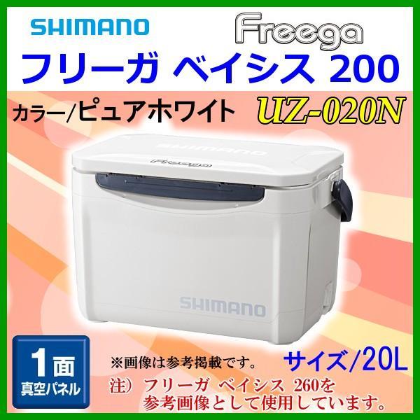 ( 10月末頃 生産予定 )  ( 限定特価 )  シマノ  フリーガ ベイシス 200  UZ-020N  ピュアホワイト  20L  クーラー Ξ !