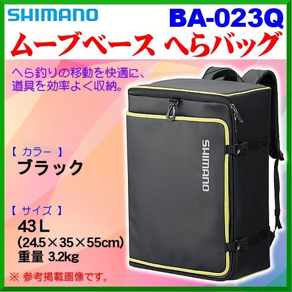( 8月末以降 生産予定 R3.7 )  シマノ  ムーブベース へらバッグ  BA-023Q  ブラック  43L  *7  ▲