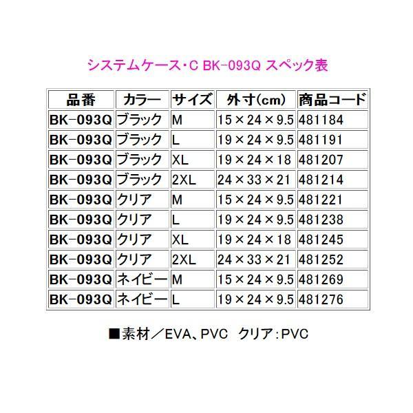シマノ  システムケース・C  BK-093Q  クリア  M  ( 定形外可 )  *7 Ξ