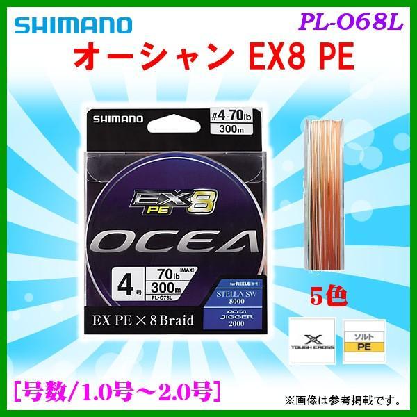シマノ  オーシャン EX8 PE  PL-O68L  カラー:5色  1.5号  200m  ライン ( 定形外可   300円) *6