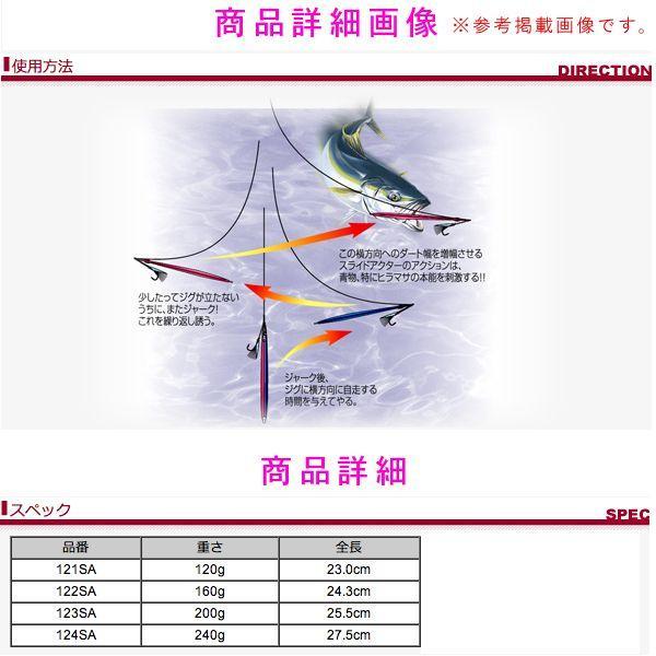 ササメ  シャウト  スライドアクター  122SA  24.3cm  160g  レッドゴールド RG  3個セット  ( 定形外可 )