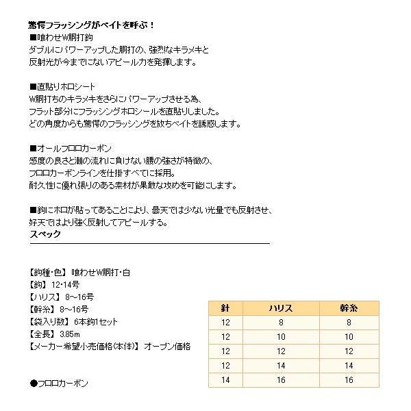 ハヤブサ  SS421  落し込みスペシャル ホロフラッシュアピール  12号-12-12  ( 10個セット )  青物 ヒラメ マゴチ 船用  ( 定形外可 )|