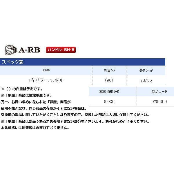 シマノ  夢屋  T型  パワーハンドル   Ξ|fuga0223|02