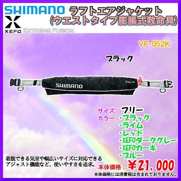 ( 1月末 生産予定 H29.10 ) シマノ  ラフトエアジャケット  (ウエストタイプ・膨脹式救命具)  VF-052K  ブラック  フリーサイズ !|fuga0223