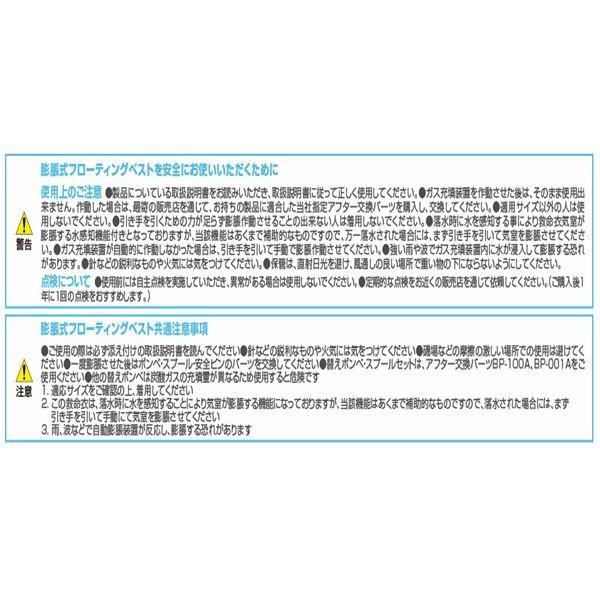( 1月末 生産予定 H29.10 ) シマノ  ラフトエアジャケット  (ウエストタイプ・膨脹式救命具)  VF-052K  ブラック  フリーサイズ !|fuga0223|04