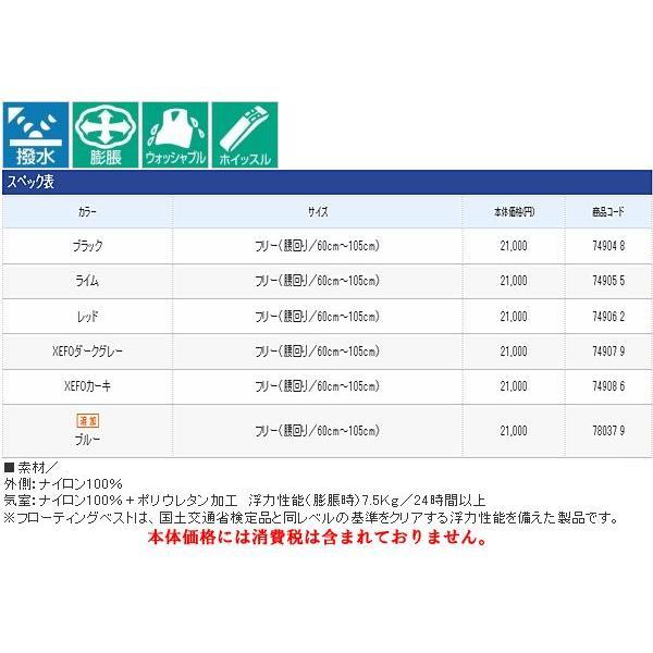 ( 1月末 生産予定 H29.10 ) シマノ  ラフトエアジャケット  (ウエストタイプ・膨脹式救命具)  VF-052K  ブラック  フリーサイズ !|fuga0223|05