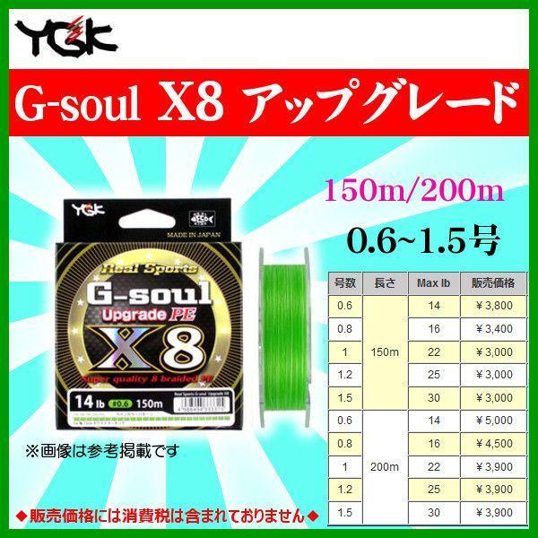 よつあみ  G-soul X8 アップグレード  1.5号  30lbs  200m ( 定形外対応可 )  Я|fuga0223