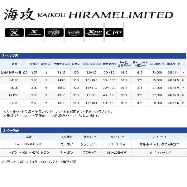 ≪新商品!≫ シマノ 海攻ヒラメ リミテッド M270 〔仕舞寸法 140.0cm〕 【保証書付き】|fugashop2|02