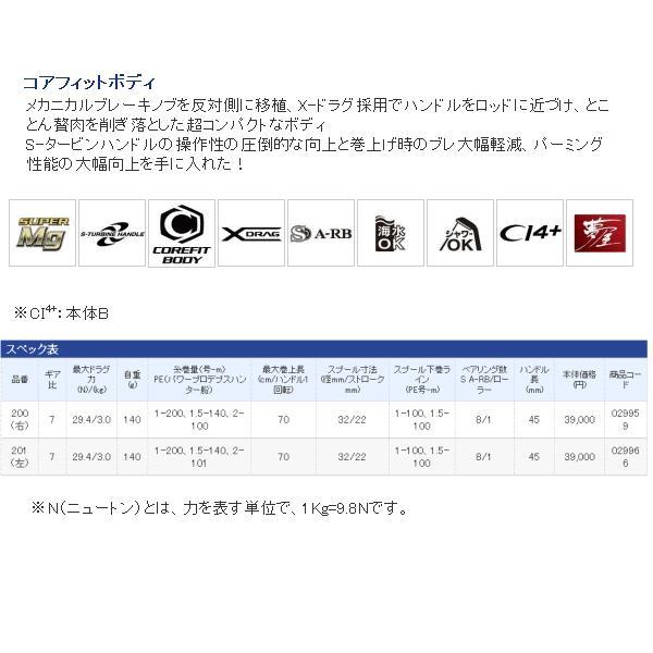 ≪新商品!≫ シマノ  ステファーノ 201 (左)|fugashop2|02