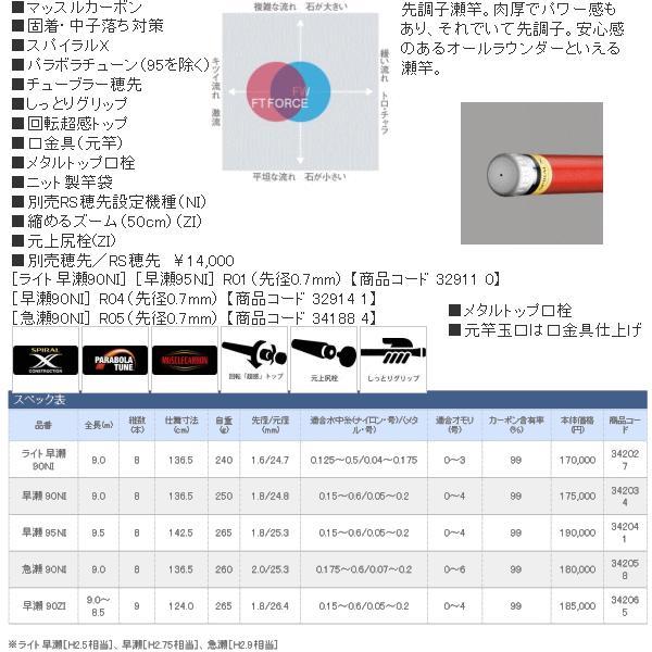 ≪新商品!≫ シマノ FT フォース NI  早瀬 90ZI  【保証書付き】