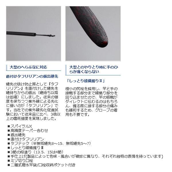≪'17年2月新商品!≫ シマノ 飛天弓 頼刃 またたき 10.5 〔仕舞寸法 76.0cm〕 【保証書付】