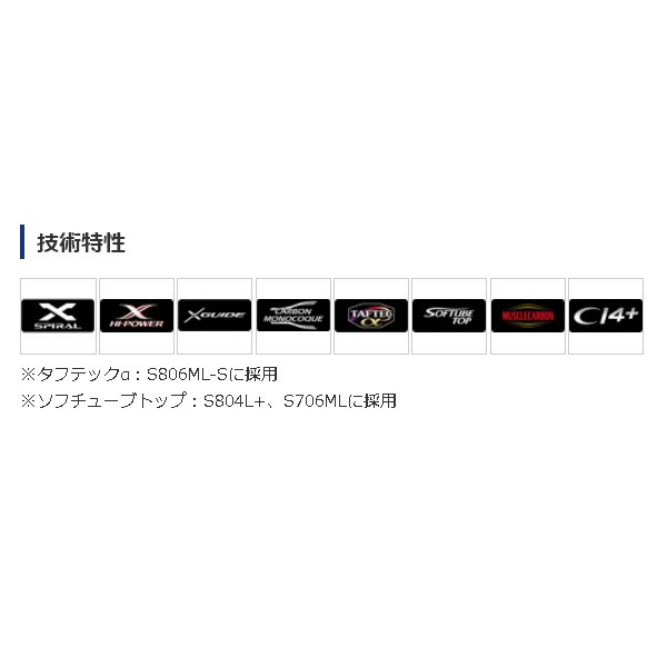 【送料サービス】 ≪'17年6月新商品!≫ シマノ '17 セフィア エクスチューン S804L+ 〔仕舞寸法 130.6cm〕 【保証書付】