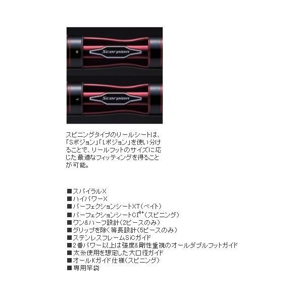 ≪'19年3月新商品!≫ シマノ スコーピオン 15101F-5 〔仕舞寸法 42.5cm〕 【保証書付】