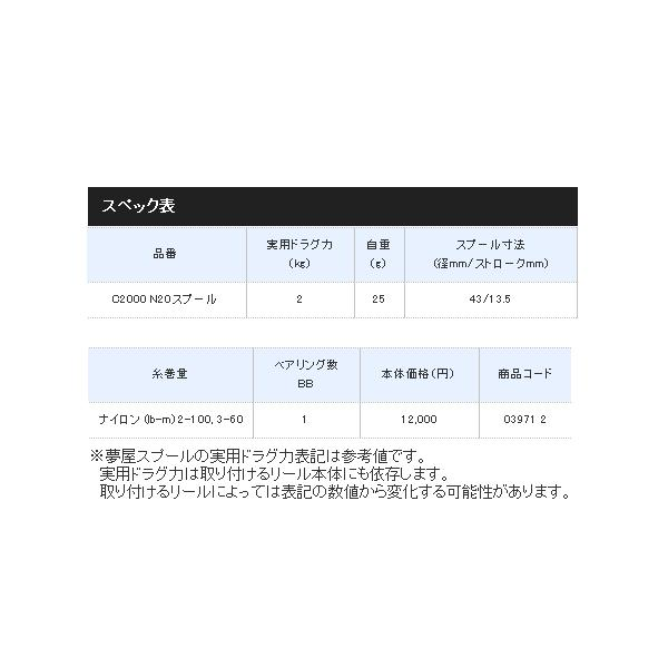 ≪'18年9月新商品!≫ シマノ 夢屋 18 ステラ C2000 N20スプール