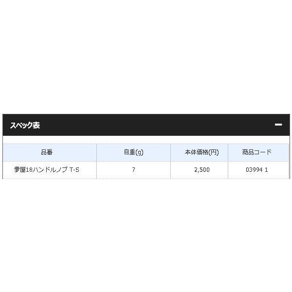 ≪'18年9月新商品!≫ シマノ 夢屋 18 ハンドルノブ T型 タイプS