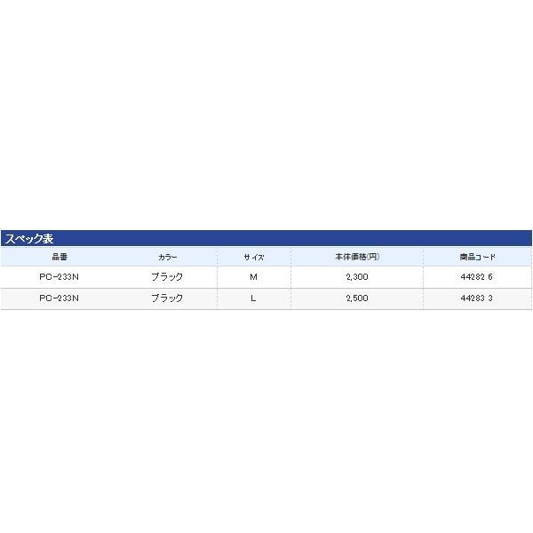 ≪新商品!≫ シマノ オシア・リールガード PC-233N ブラック Lサイズ 【3個セット】