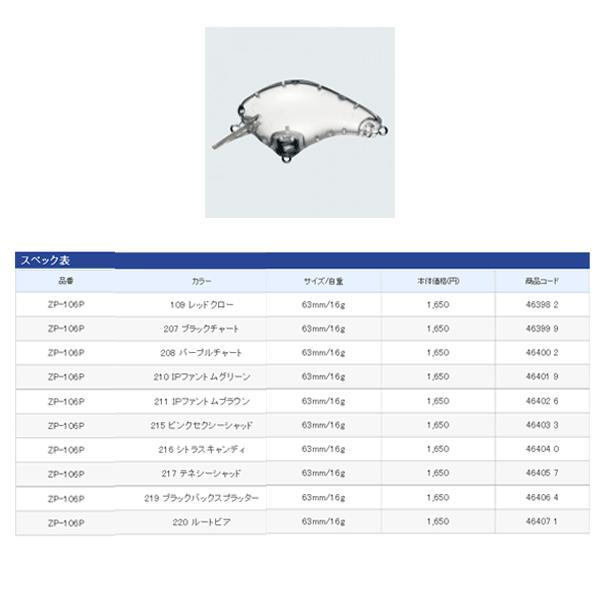 ≪'16年4月新商品!≫ シマノ バンタム マクベス ZP-106P 63mm/16g 208 パープルチャート 【4個セット】
