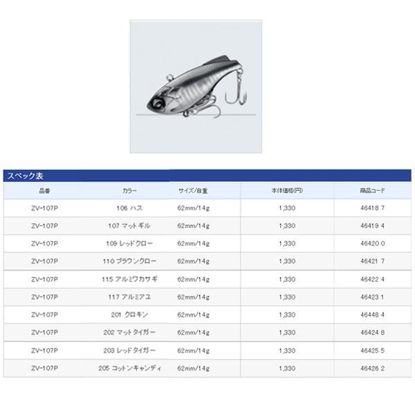 ≪'16年4月新商品!≫ シマノ バンタム ラトリン サバイブ ZV-107P 62mm/14g 203 レッドタイガー 【4個セット】